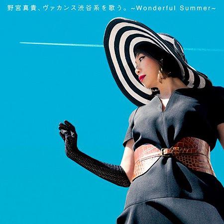 野宮真貴『野宮真貴、ヴァカンス渋谷系を歌う。~Wonderful Summer~』ジャケット