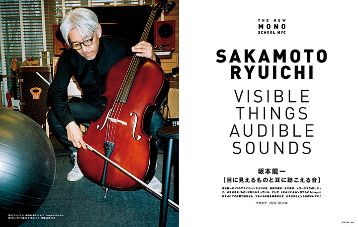 『SWITCH Vol.35 No.5』より