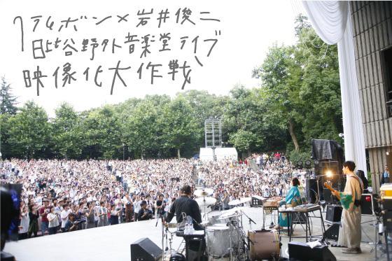 「クラムボン×岩井俊二 日比谷野外音楽堂ライブ映像化大作戦」ビジュアル