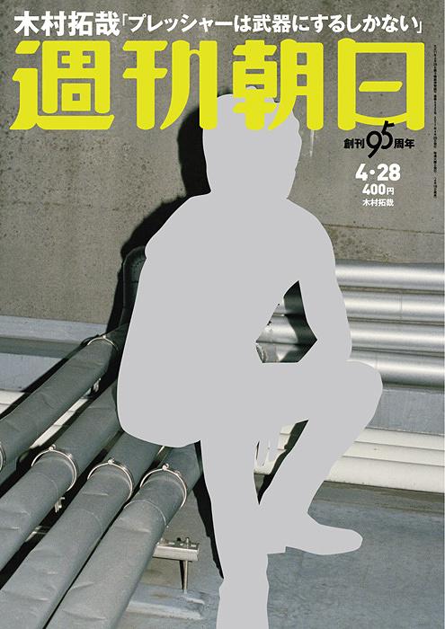 『週刊朝日』2017年4/28号表紙