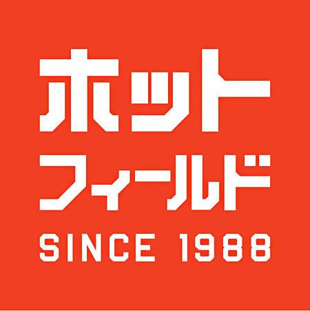 『ホットフィールド2017』ロゴ