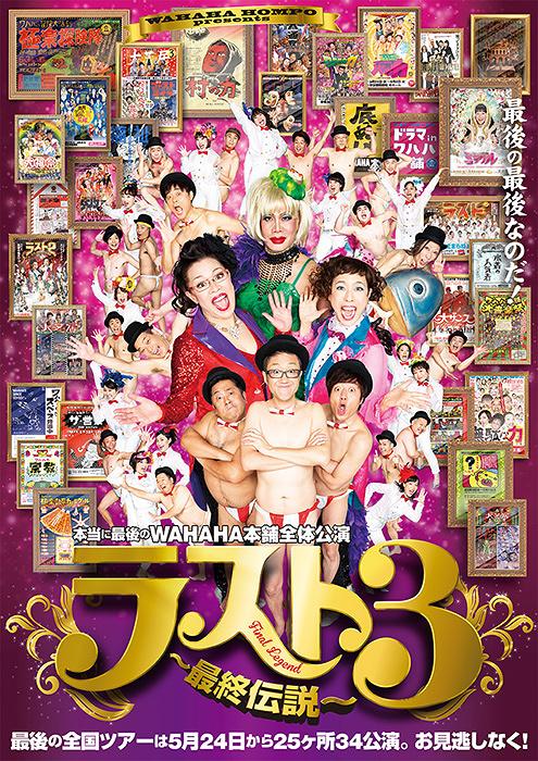 ワハハ本舗『ラスト3 ~最終伝説~』ビジュアル