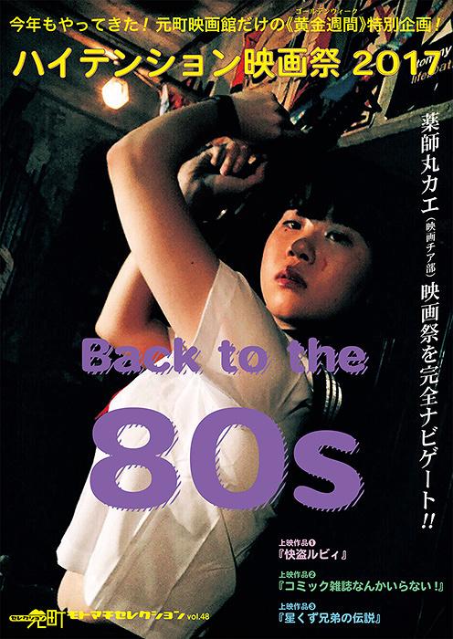 『ハイテンション映画祭 Back to the 80s』ビジュアル