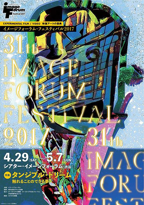 『イメージフォーラム・フェスティバル2017』ポスタービジュアル