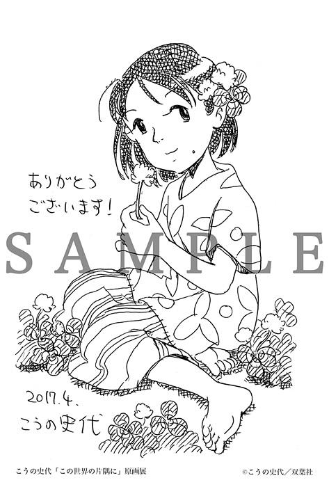 特典ポストカード ©こうの史代/双葉社