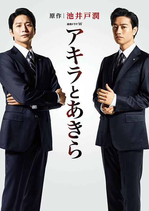 『連続ドラマW アキラとあきら』キービジュアル