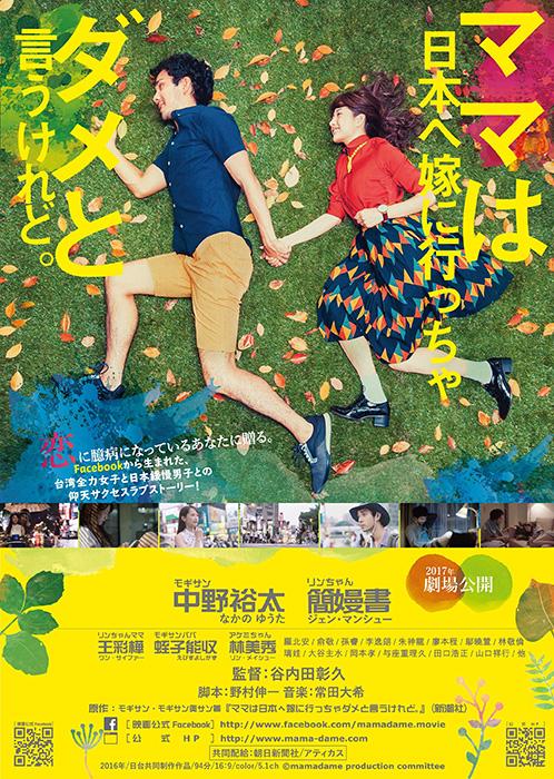 """『ママは日本へ嫁に行っちゃダメと言うけれど。』ポスタービジュアル ©""""Mamadame"""" production committee"""