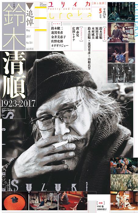 『ユリイカ2017年5月号 特集=追悼・鈴木清順』表紙