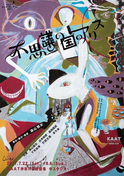 『KAAT キッズ・プログラム 2017 「不思議の国のアリス」』チラシビジュアル表