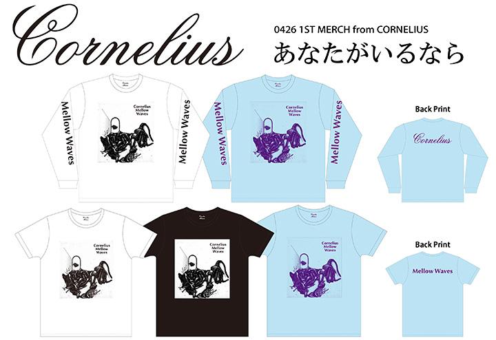 CORNELIUS『あなたがいるなら』発売記念Tシャツ
