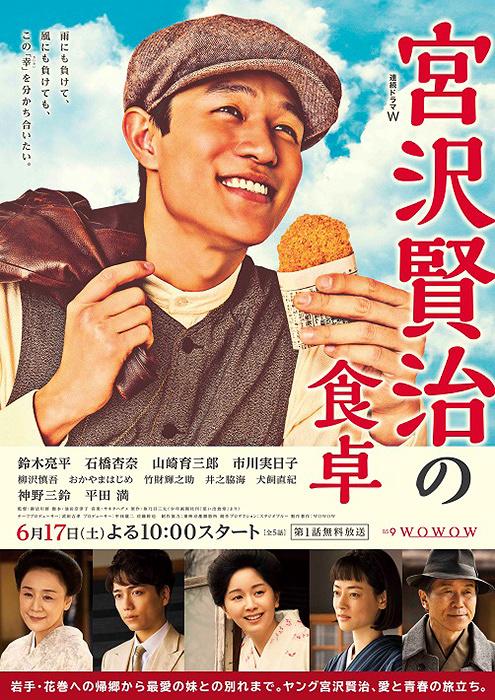 『連続ドラマW 宮沢賢治の食卓』ポスタービジュアル