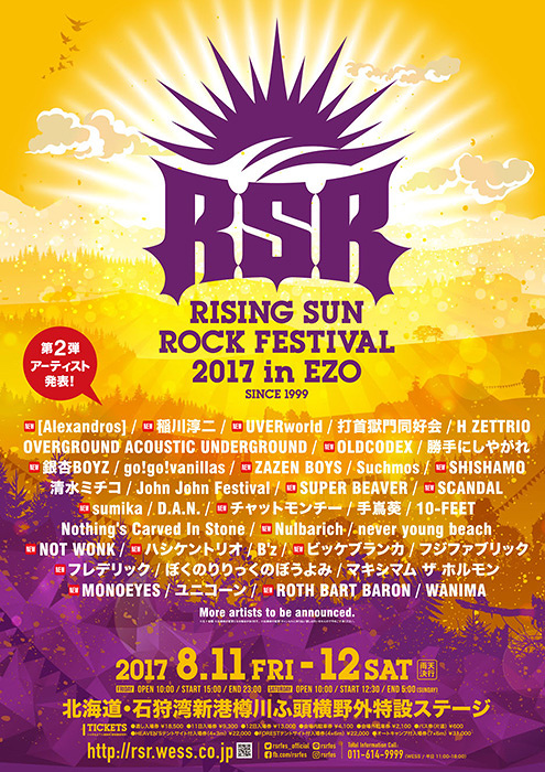 『RISING SUN ROCK FESTIVAL 2017 in EZO』ビジュアル