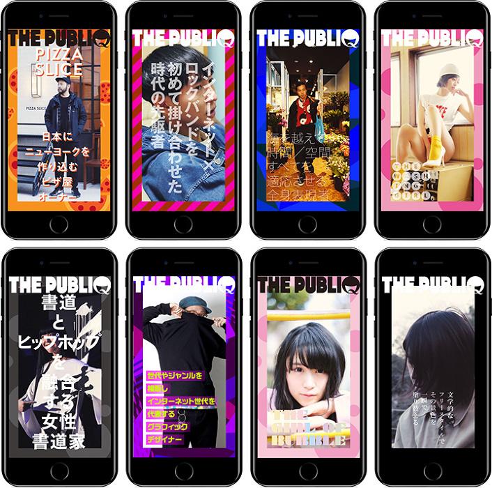 「THE PUBLIQ」ビジュアル