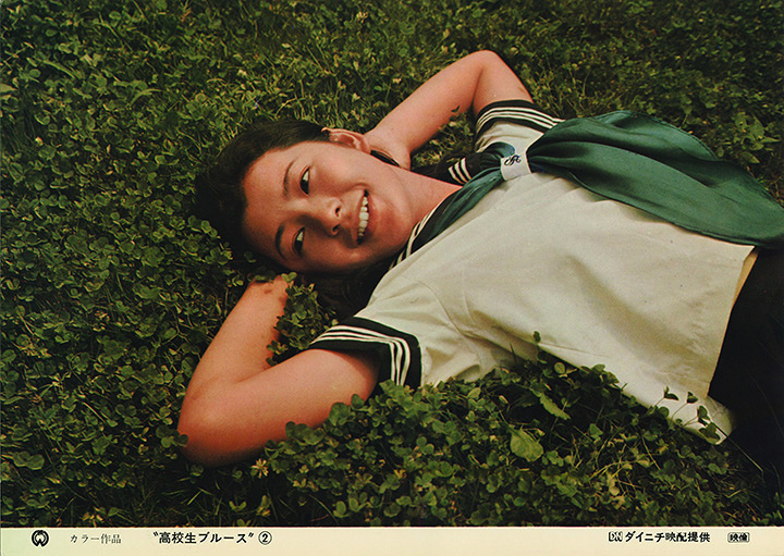 『高校生ブルース』 ©KADOKAWA1970
