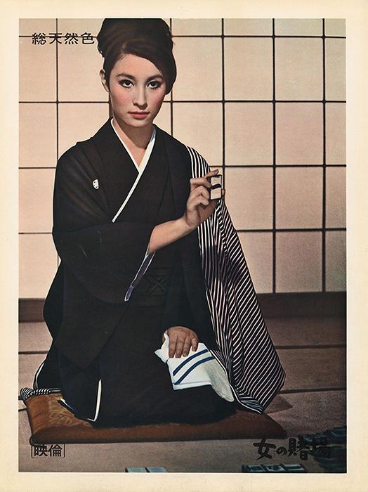 『女の賭場』 ©KADOKAWA1966