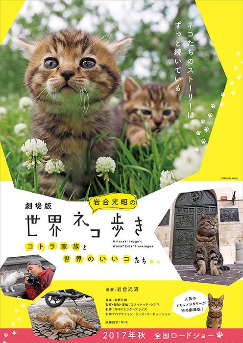 『劇場版 岩合光昭の世界ネコ歩き コトラ家族と世界のいいコたち』ティザーポスタービジュアル ©Mitsuaki Iwago