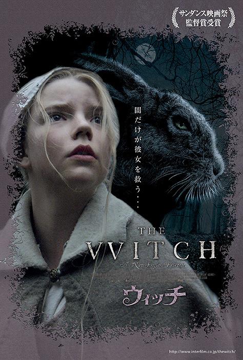 『ウィッチ』ポスタービジュアル ©2015 VVitch Movie,LLC.All Right Reserved.