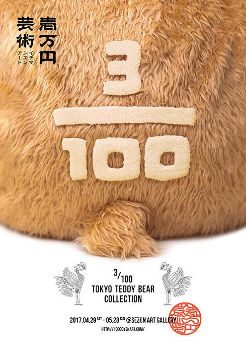 『1万円アート -東京3/100テディベア展-』キービジュアル