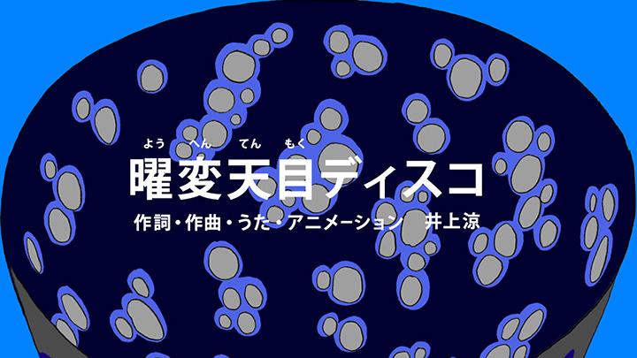 『びじゅチューン! DVD BOOK 3』より