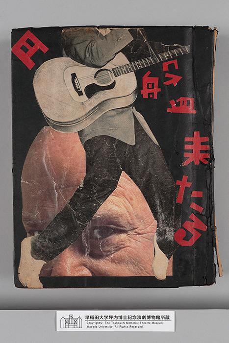 『円盤来たる』(NHK、1959)和田勉スクラップブック、表紙デザイン ワダエミ 個人蔵