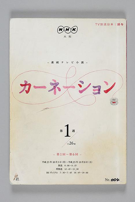 『カーネーション』台本 NHK、2011-12 個人蔵