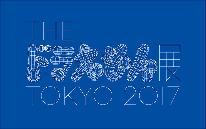 『THE ドラえもん展 TOKYO 2017』ロゴ
