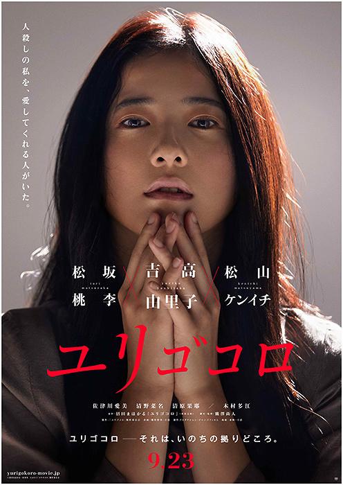 『ユリゴコロ』ティザービジュアル ©沼田まほかる/双葉社 ©2017「ユリゴコロ」製作委員会
