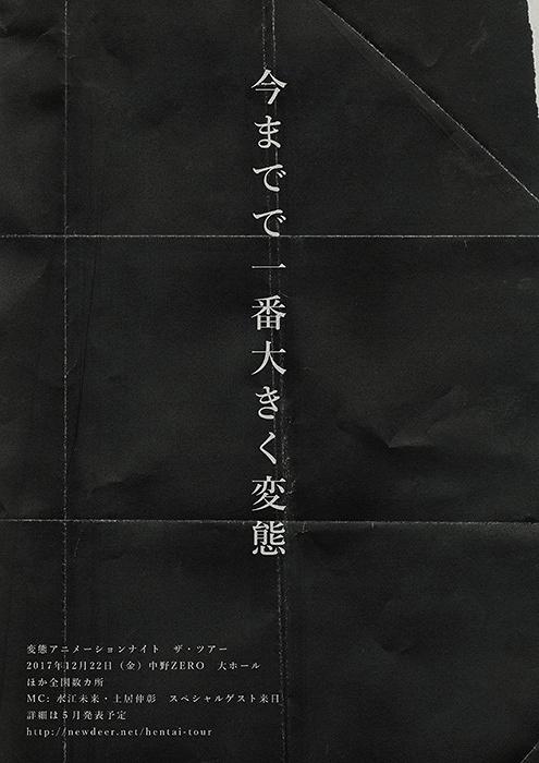 『変態アニメーションナイト ザ・ツアー』ビジュアル