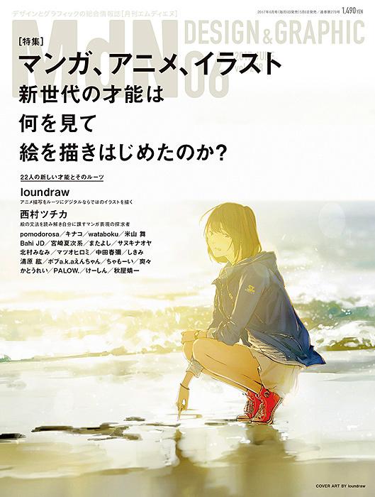 『MdN2017年6月号』表紙