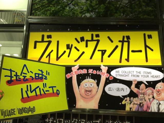 ヴィレッジヴァンガード渋谷宇田川町店 2017年3月閉店時風景