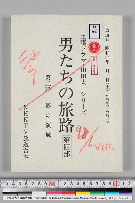 『男たちの旅路』台本 NHK、1979 早稲田大学演劇博物館蔵