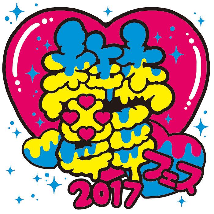 『アーバンギャルド Presents 鬱フェス 2017』ロゴ