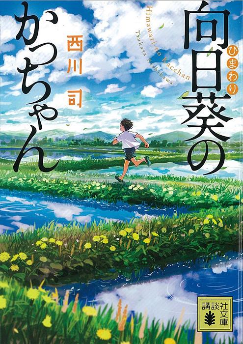 西川司『向日葵のかっちゃん』表紙