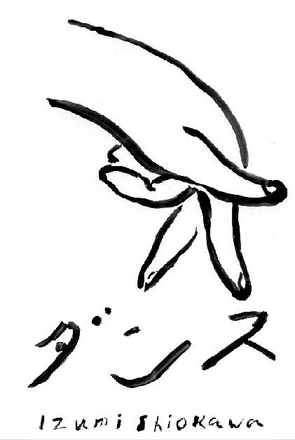 塩川いづみ『ダンス』イメージビジュアル