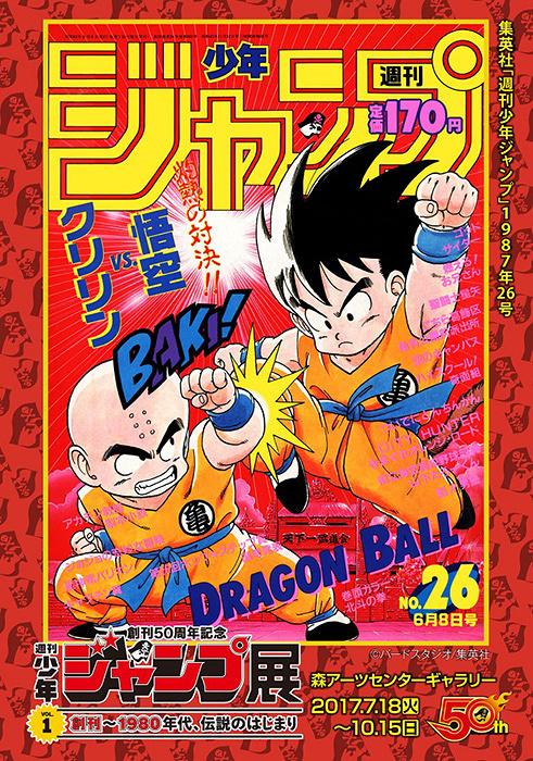 特製プリント『DRAGON BALL』 ©バードスタジオ/集英社