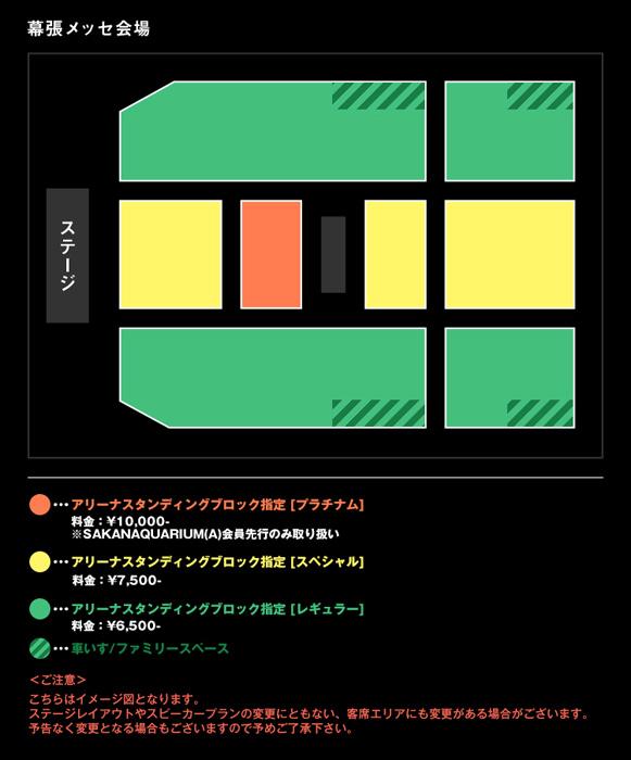 『SAKANAQUARIUM2017 10th ANNIVERSARY Arena Session 6.1ch Sound Around』幕張公演シート図