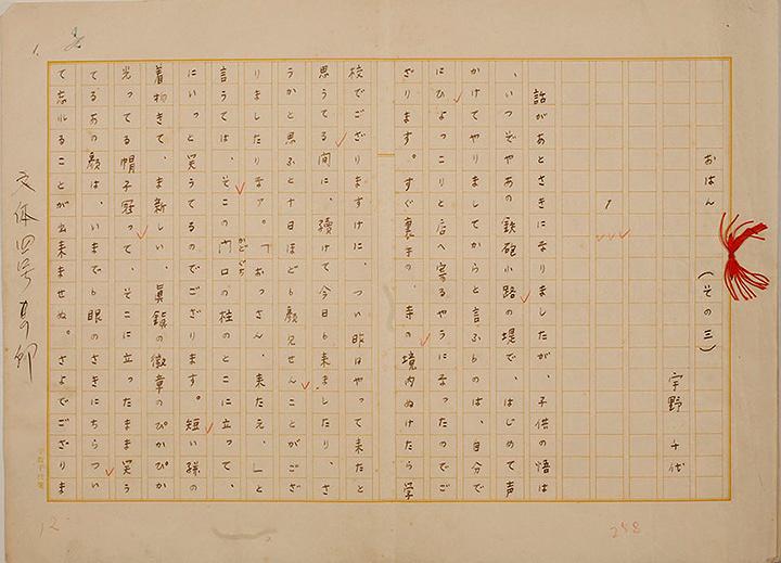 『おはん(その三)』原稿 『文體』1949年7月号に掲載 個人蔵