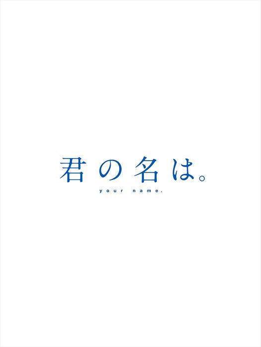 『君の名は。』Blu-rayコレクターズ・エディションジャケット ©2016「君の名は。」製作委員会