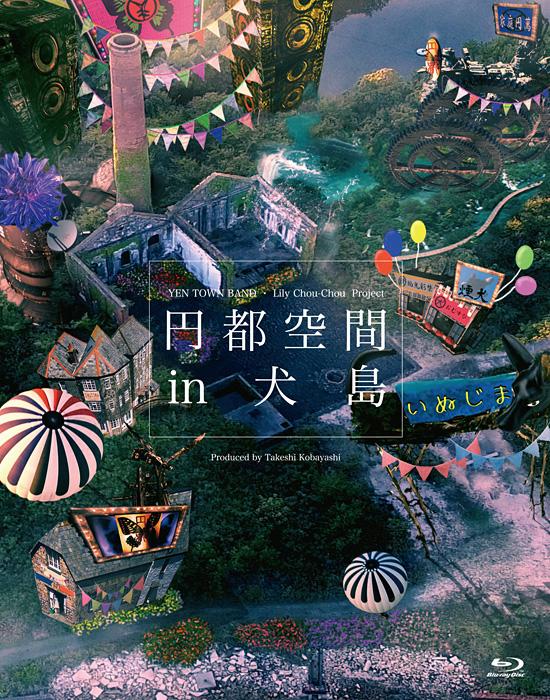 『円都空間 in 犬島』Blu-rayジャケット