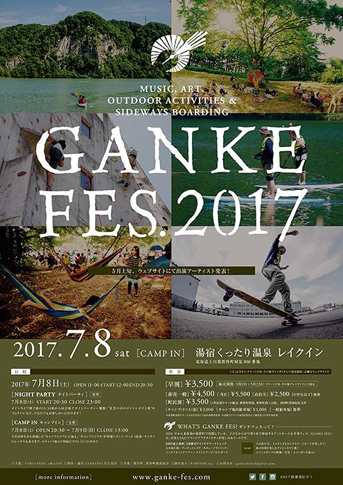 『GANKE FES 2017』ポスタービジュアル