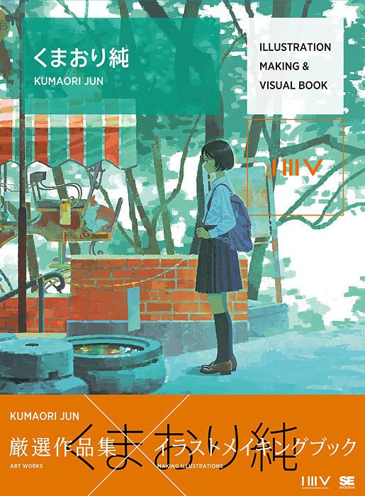 『ILLUSTRATION MAKING & VISUAL BOOK くまおり純』表紙