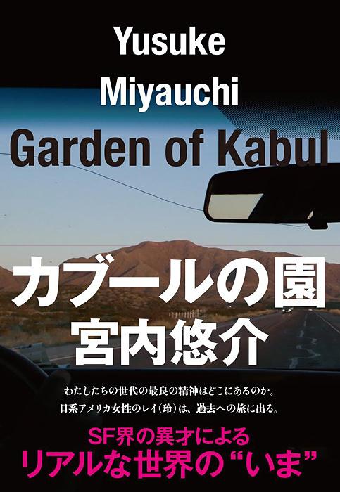 宮内悠介『カブールの園』表紙