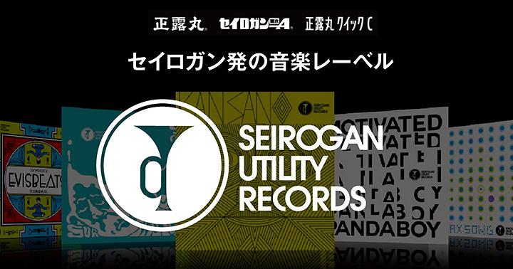 「SEIROGAN UTILITY RECORDS」キービジュアル