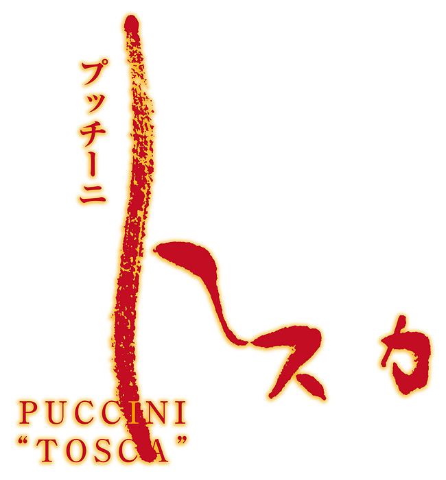 『トスカ』ロゴ 題字:河瀬直美