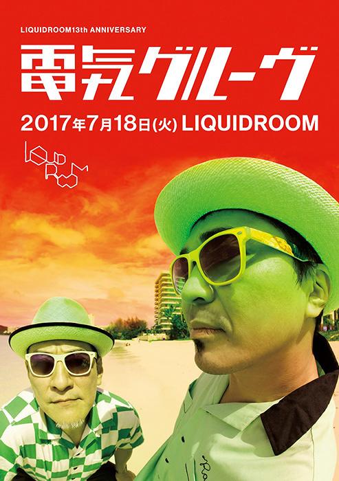 『LIQUIDROOM 13th ANNIVERSARY 電気グルーヴ』フライヤービジュアル