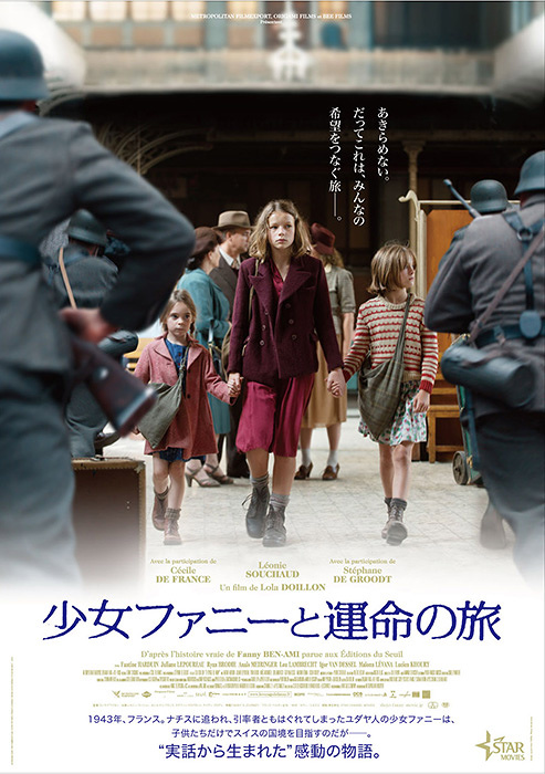 『少女ファニーと運命の旅』ポスタービジュアル ©ORIGAMI FILMS / BEE FILMS / DAVIS FILMS / SCOPE PICTURES / FRANCE 2 CINEMA / CINEMA RHONE-ALPES / CE QUI ME MEUT – 2015