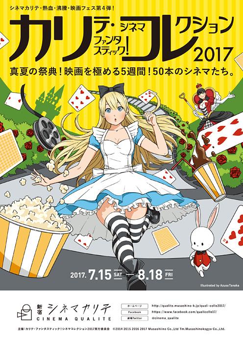 『カリテ・ファンタスティック!シネマコレクション2017』 ©カリテ・ファンタスティック!シネマコレクション 2017 実行委員会