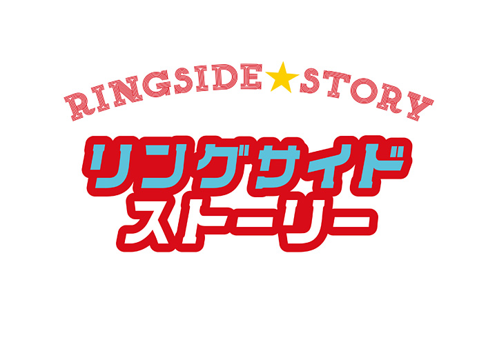 『リングサイド・ストーリー』 ©Ring Side Partner's
