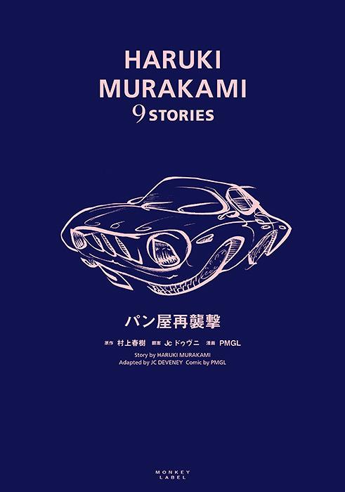 『HARUKI MURAKAMI 9 STORIES パン屋再襲撃』