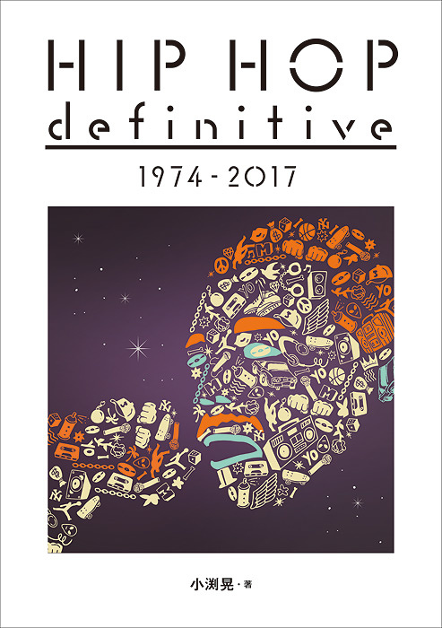 『HIP HOP definitive 1974 - 2017』表紙